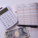 年収1000万円 税金