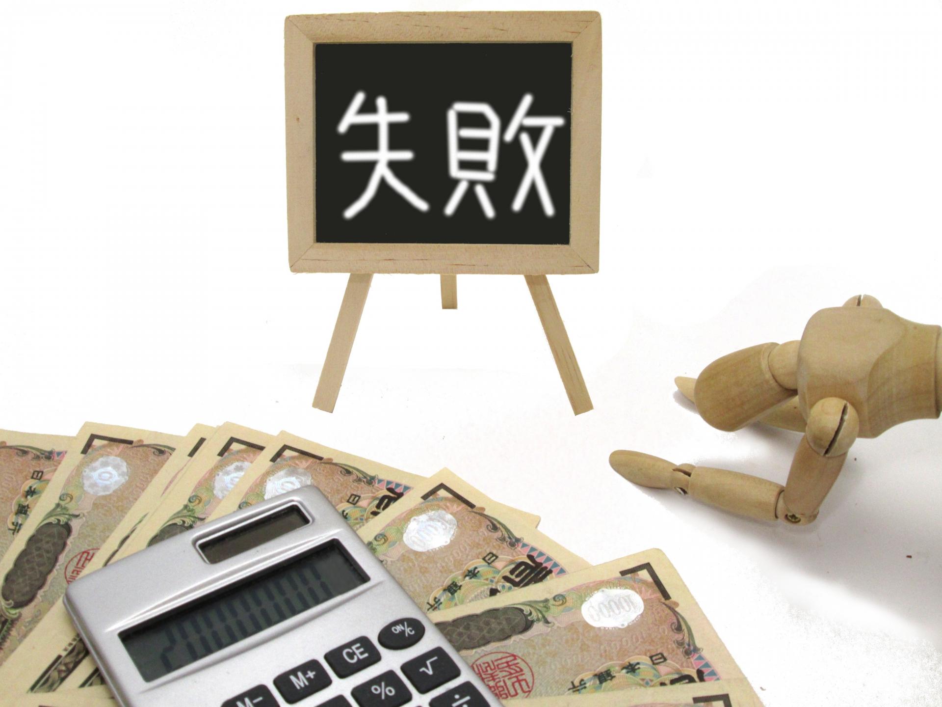 資産運用 失敗