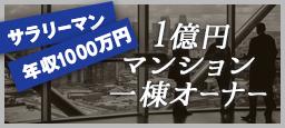 一棟マンション購入