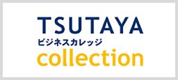 TSUTAYAビジネスカレッジ