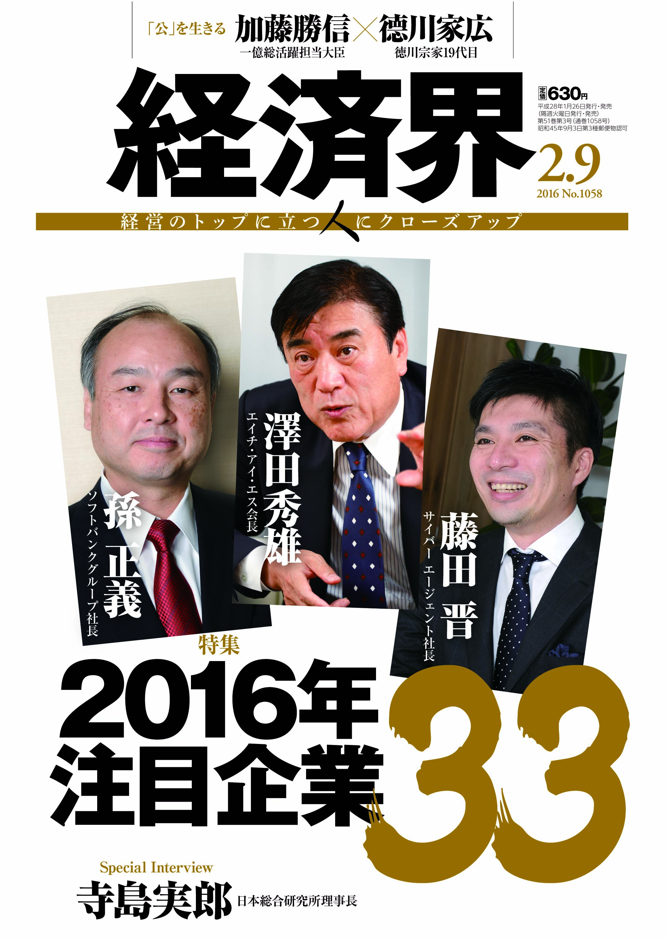 20160209_COVER