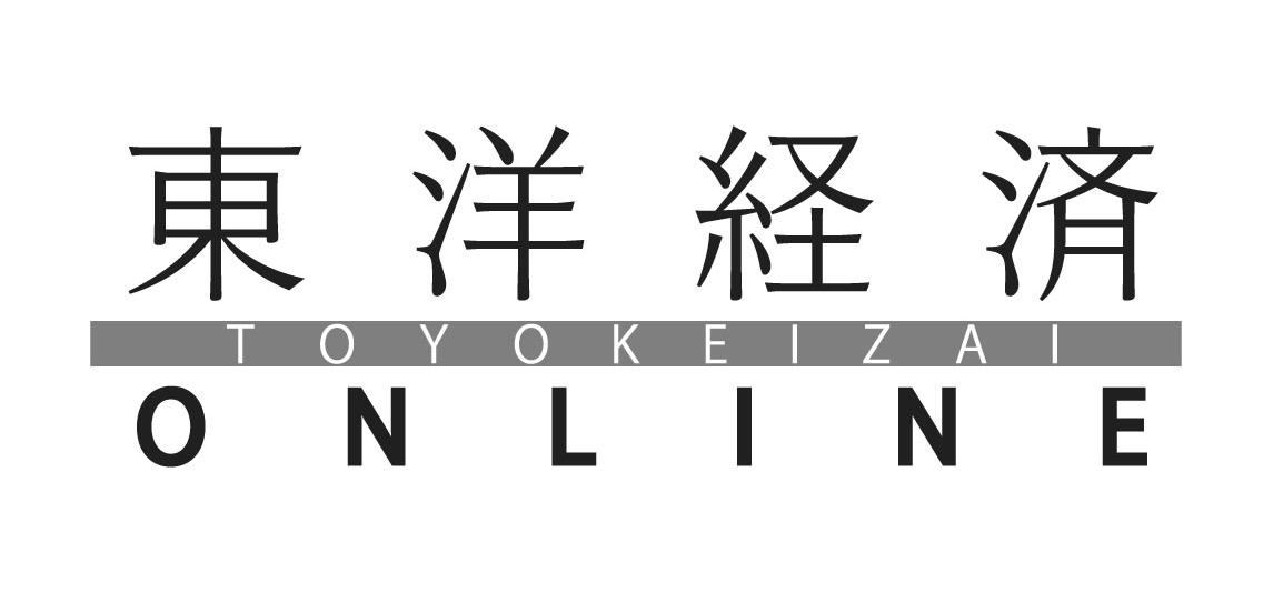 toyokeizaionline_image