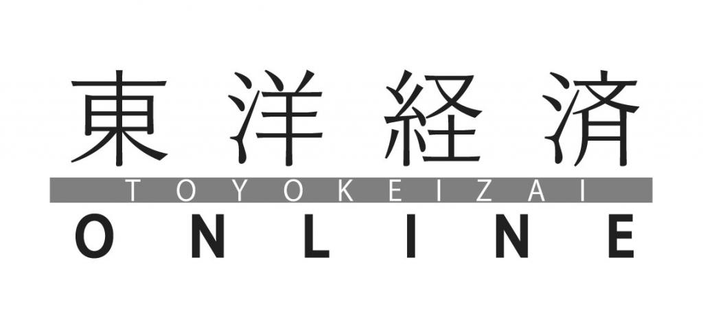 toyokeizaionline_image-1024x478